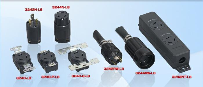 アメリカン電機 NEMA規格 L8-20