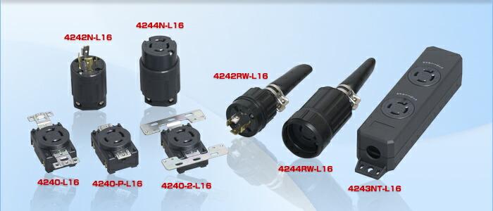 アメリカン電機 NEMA規格 L16-20