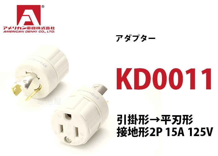 アメリカン電機 アダプター 引掛形→平刃形 KD0011 白