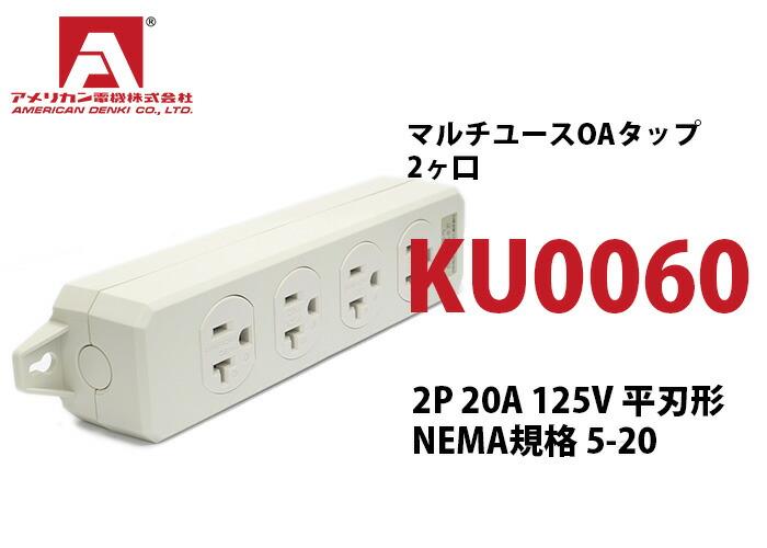 アメリカン電機 マルチユースOAタップ (4ヶ口)KU0060 白