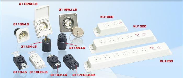 アメリカン電機 NEMA規格 L5-15