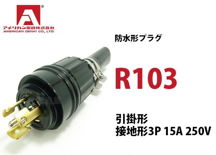 アメリカン電機 防水形プラグ R103 黒
