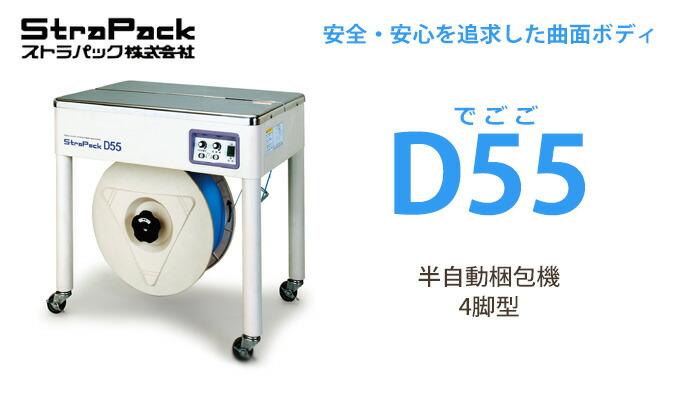 梱包機D55