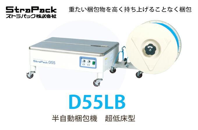 梱包機D55LB