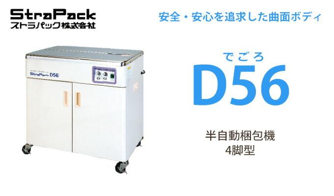 梱包機D56