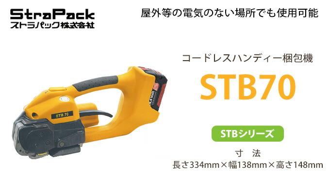 コードレスハンディ梱包機 STB60