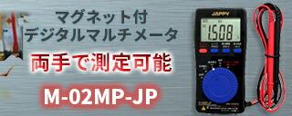 マグネット付デジタルマルチメータ M-02MP-JP