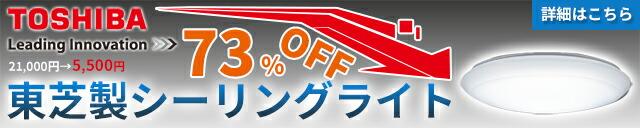東芝製シーリングライトが73%OFF!