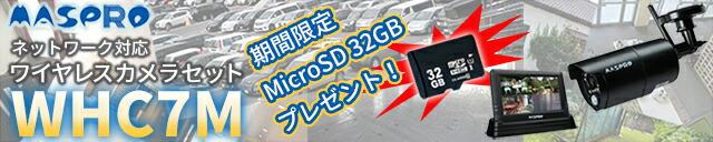 マスプロ製 ワイヤレスカメラセット WCH7M 期間限定 MicroSDカード32GBプレゼント!