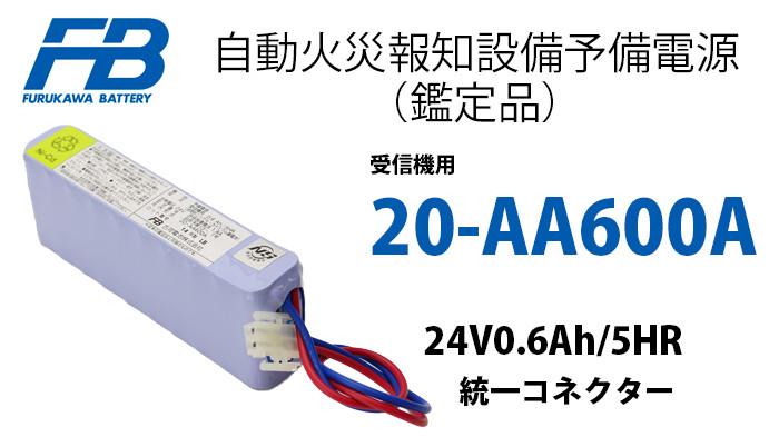 �É͓d�r 20-AA600A