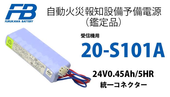 古河電池 20-S101A