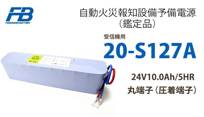 �É͓d�r 20-S127A