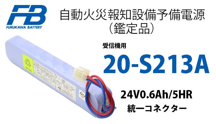 �É͓d�r 20-S213A