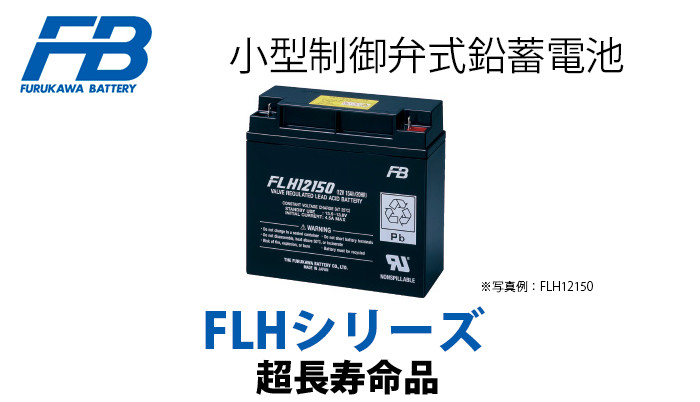 古河電池 小型制御弁鉛蓄電池 FLH シリーズ