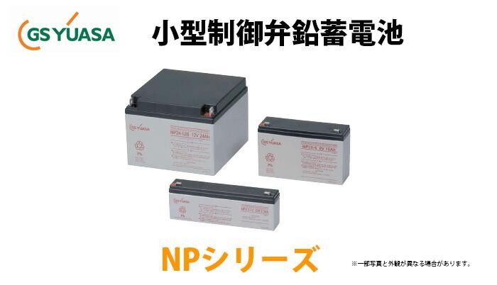 GSユアサ 小型制御弁鉛蓄電池 NPシリーズ