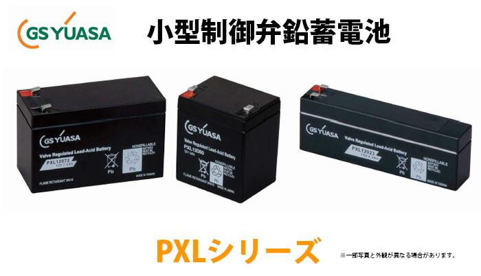 GSユアサ 小型制御弁鉛蓄電池 PXLシリーズ