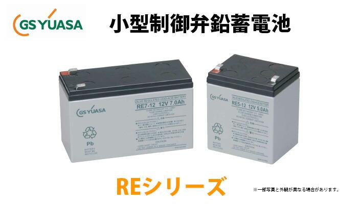 GSユアサ 小型制御弁鉛蓄電池 REシリーズ