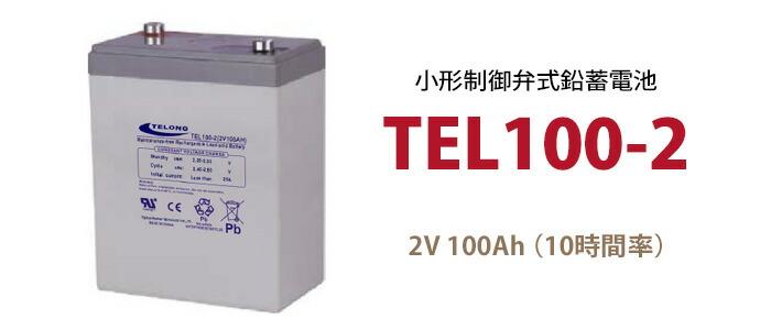 TEL100-2