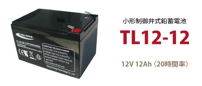 TL12-12