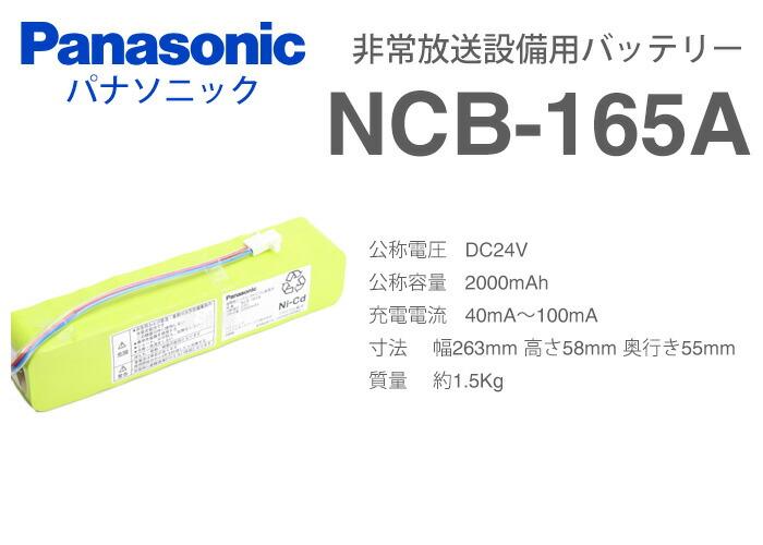 NCB-165a