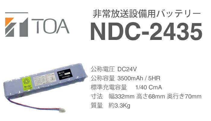 NDC-2435