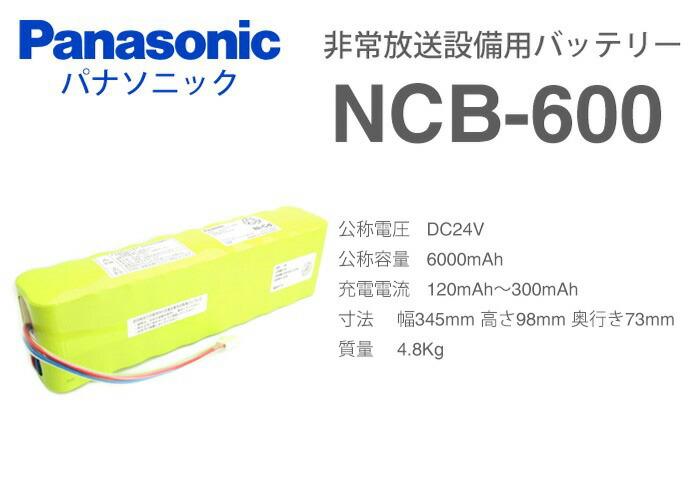 NCB-600