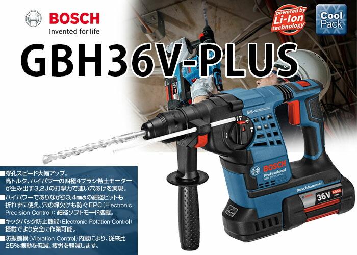 GBH36V-PLUS バッテリーハンマードリル