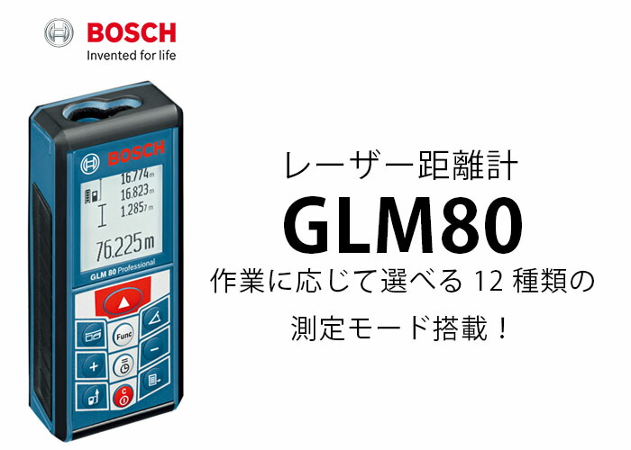GLM80 レーザー距離計