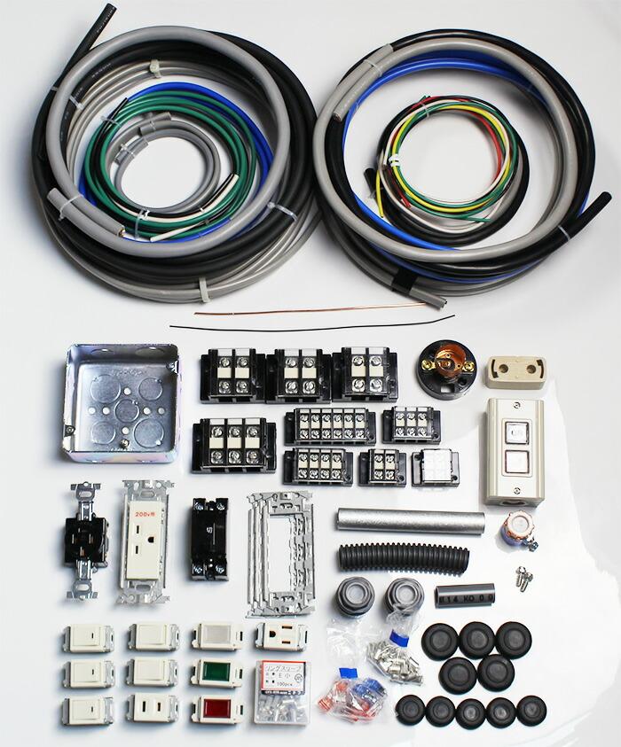 電気工事士 技能試験 第1種 材料器具セット