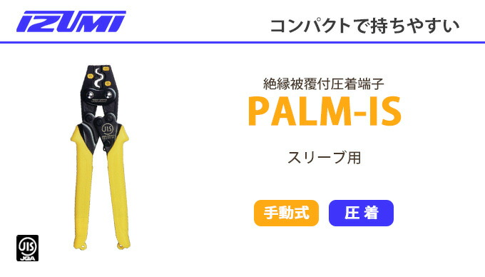 PALM-IS 絶縁被覆付圧着端子