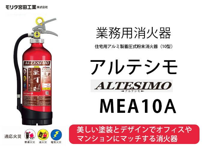 モリタ宮田工業 アルミ消火器 MEA10A