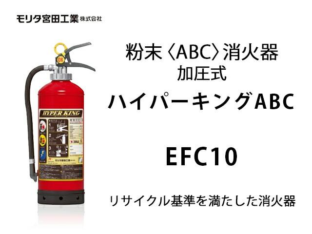 加圧式エコマーク付消火器 EFC10