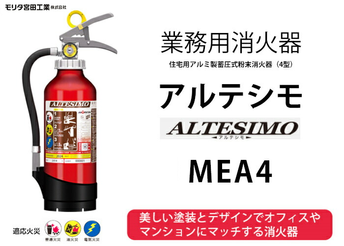 モリタ宮田工業 アルミ消火器 ME10AL