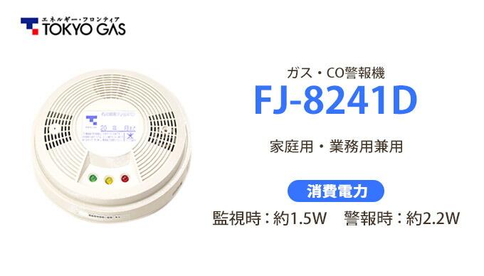 ガス・CO警報器 FJ-8241D