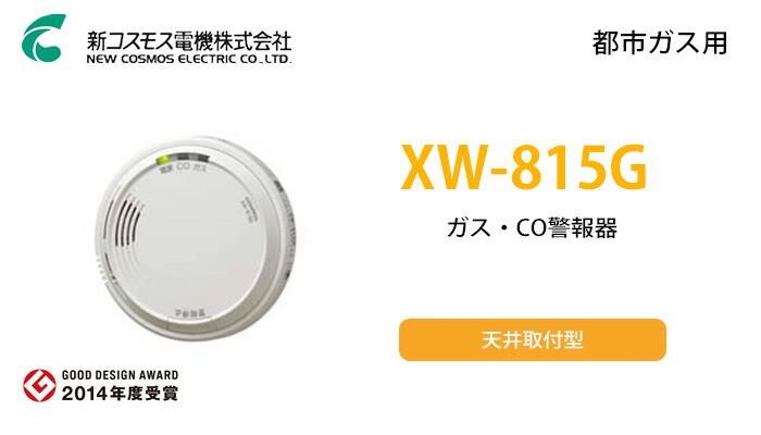 XW-815G 新コスモス電機