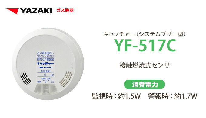 �K�X�R��x��� YF-517C