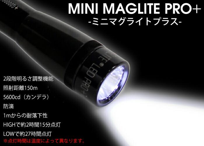 MINI MAGLITE PRO+ ミニマグライトプラス