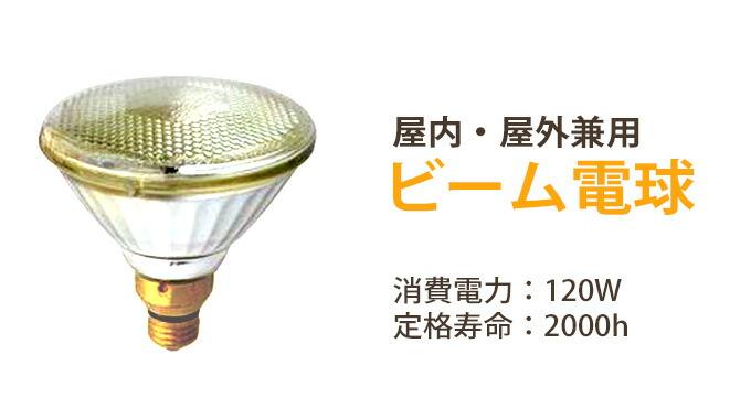 ビーム電球 BF110V120W/HD相当品