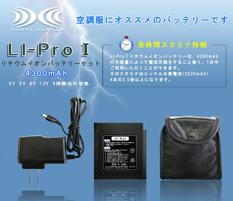 LI-Pro1 バッテリーセット