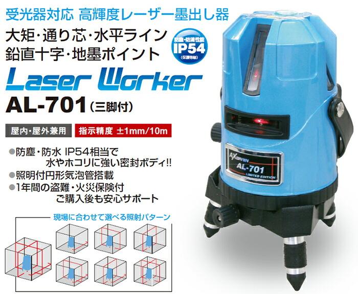 高輝度レーザー墨出し器 AL701