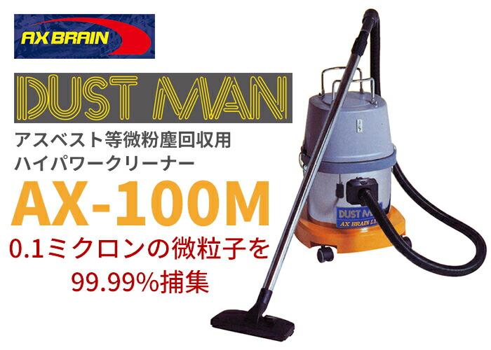 アックスブレーン アスベスト等微粉塵回収用ハイパワークリーナー(掃除機) AX-100M