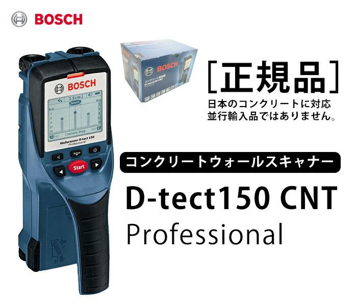 D-tect150 CNT コンクリートウォールスキャナー