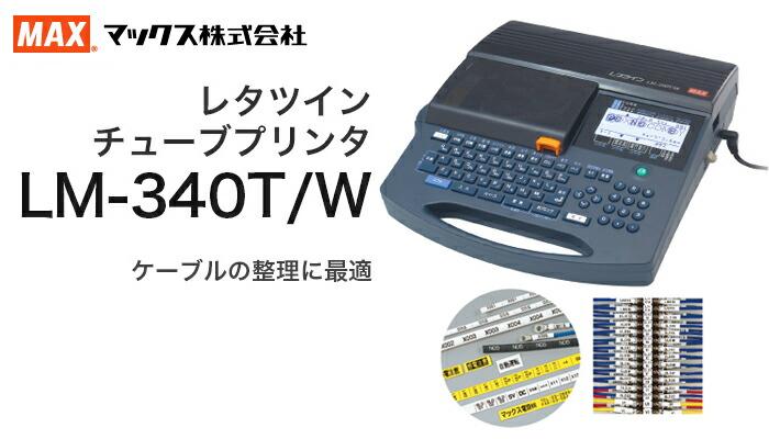 lm-340tw