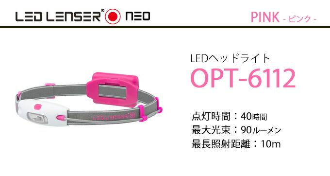 レッドレンザーNEO OPT-6112