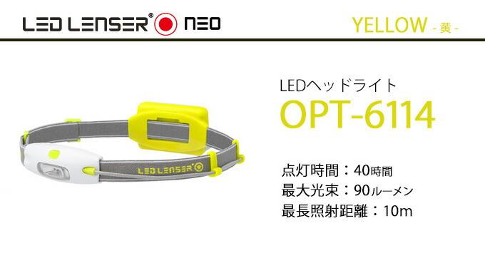 レッドレンザーNEO OPT-6114