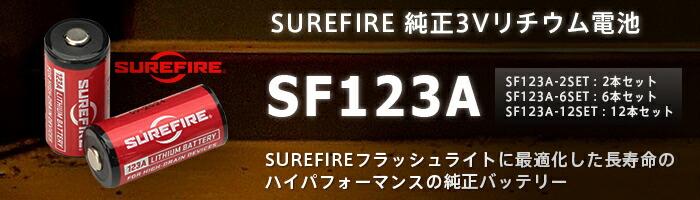 SUREFIRE(シュアファイア) 純正3Vリチウム電池 SF123A