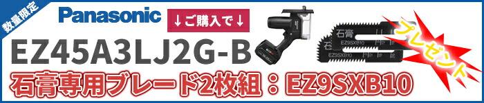 EZ45A3LJ2G-B パナソニック 14.4V / 18Vデュアル 充電角穴カッター
