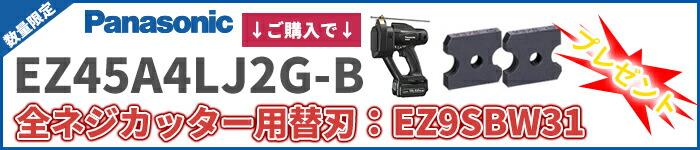 EZ45A4LJ2G-B パナソニック 14.4V / 18Vデュアル 充電全ネジカッター