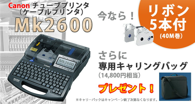 CANON MK2600 チューブプリンター リボン5本 キャリングバッグプレゼント