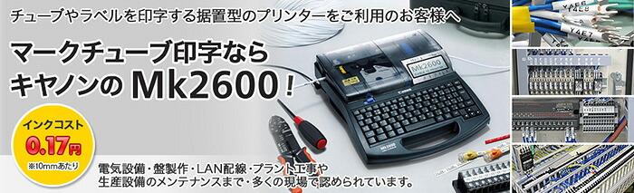 MK2600はインクコスト0.17円